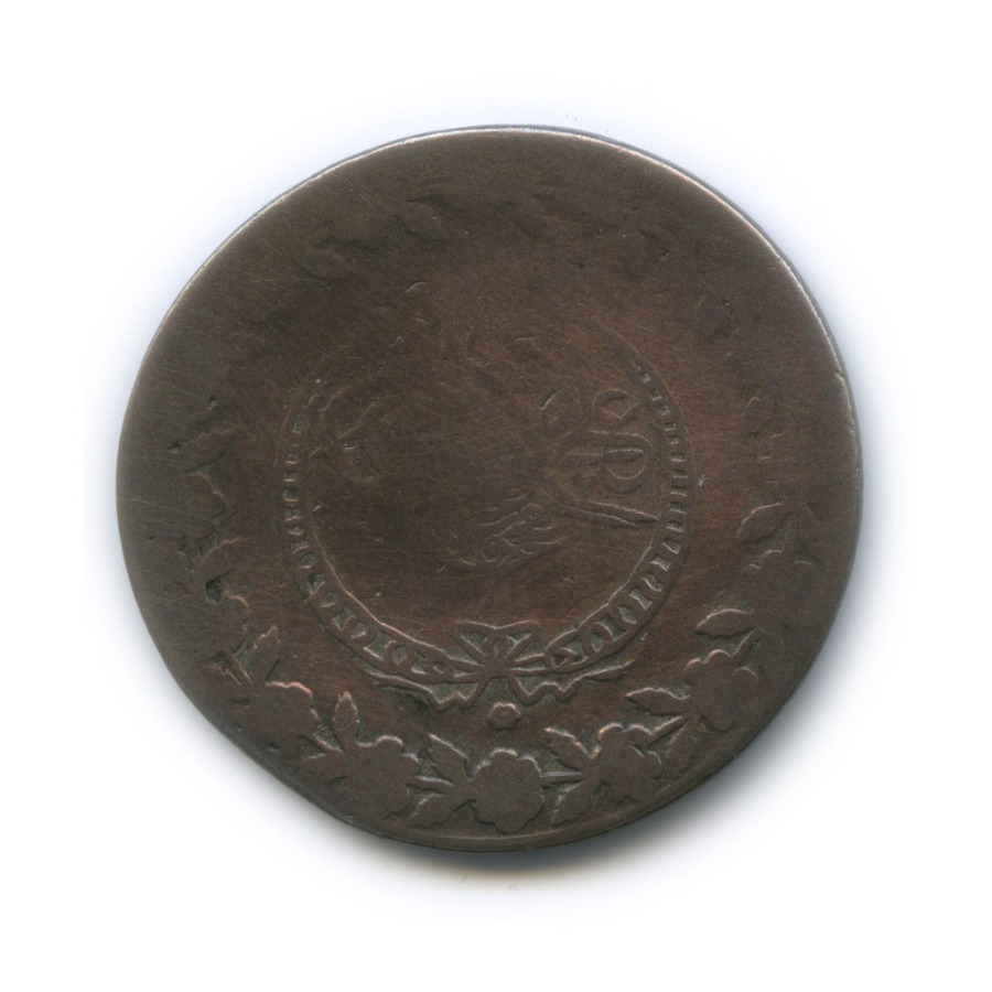 5 куруш, Османская Империя (билон) 1833 года (Турция)
