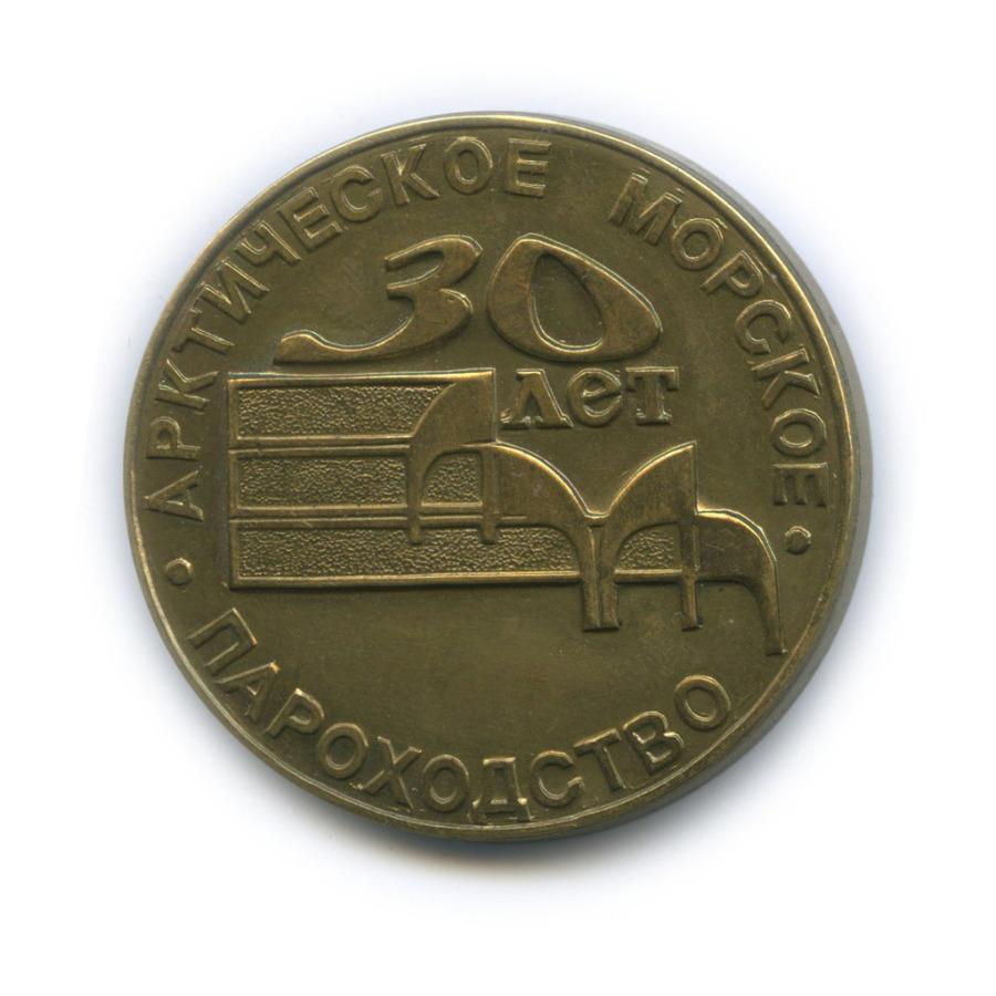 Медаль «30 лет Арктическому Морскому Пароходству» (Россия)