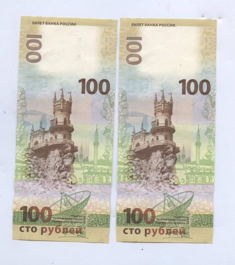 Набор банкнот 100 рублей - Крым иСевастополь (номера подряд, серия КС) 2014 года (Россия)