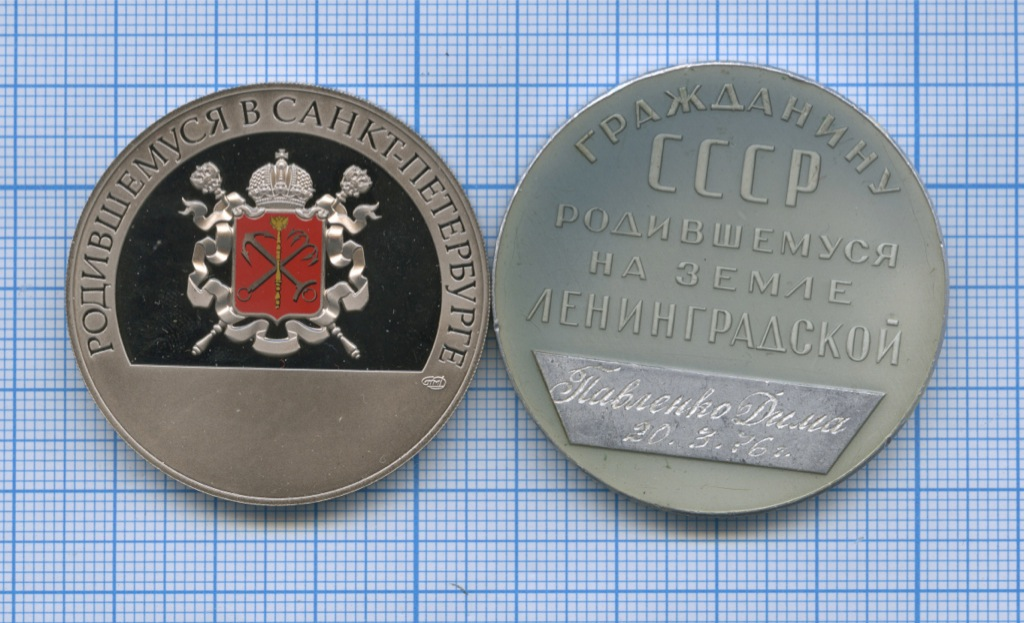 Набор настольных медалей «Родившемуся вСанкт-Петербурге», «Родившемуся наземле Ленинградской» (Россия, СССР)