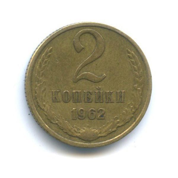 2 копейки 1962 года (СССР)