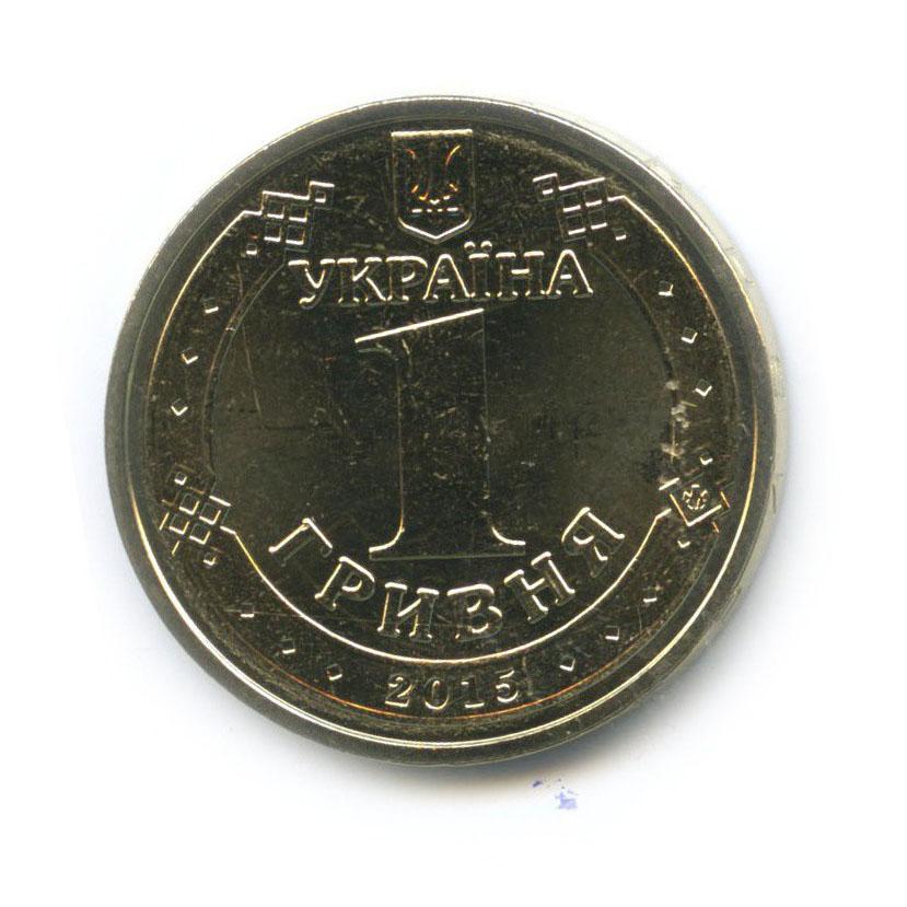1 гривна - 70-летие Победы в Великой Отечественной войне 1941-1945 2015 года (Украина)