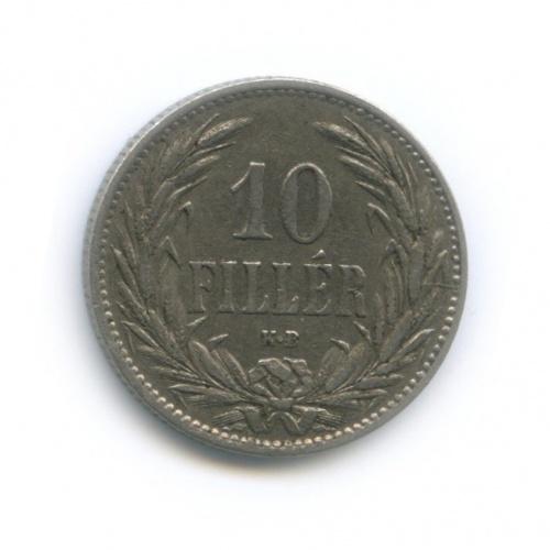 10 филлеров 1895 года (Венгрия)