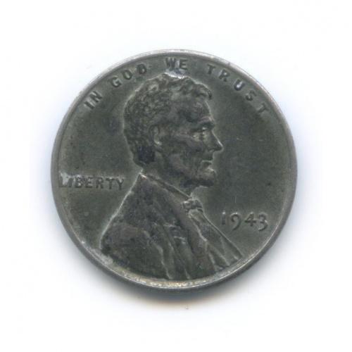 1 цент 1943 года (США)