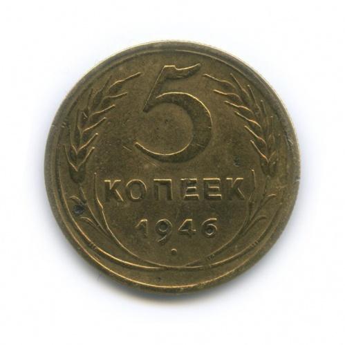 5 копеек 1946 года (СССР)