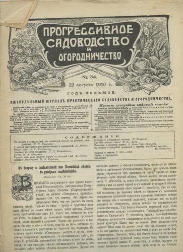 Журнал «Прогрессивное садоводство иогородничество», выпуск №34 (16 стр.) 1910 года (Российская Империя)