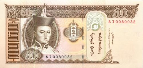 50 тугриков 2008 года (Монголия)