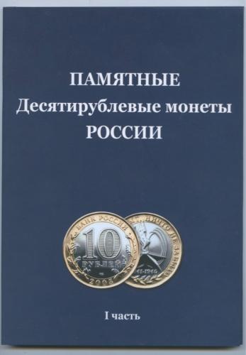 Альбом для монет «Памятные десятирублевые монеты России» (Россия)