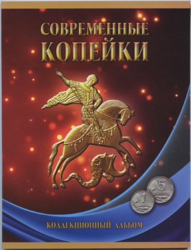 Альбом-планшет для монет «Современные копейки» (Россия)