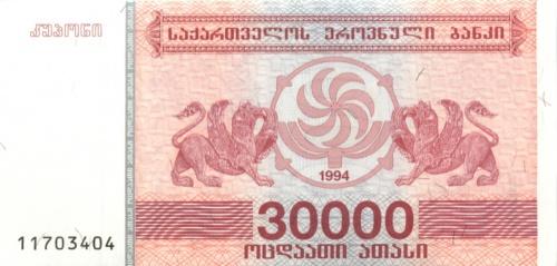 30000 лари 1994 года (Грузия)