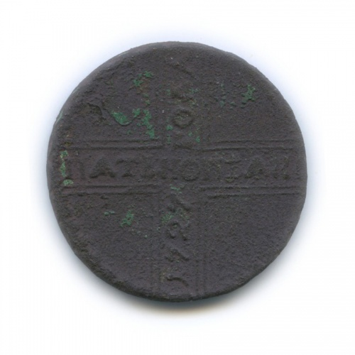 5 копеек («крестовые») 1727 года (Российская Империя)