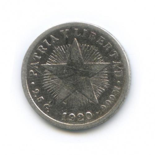 10 сентаво 1920 года (Куба)