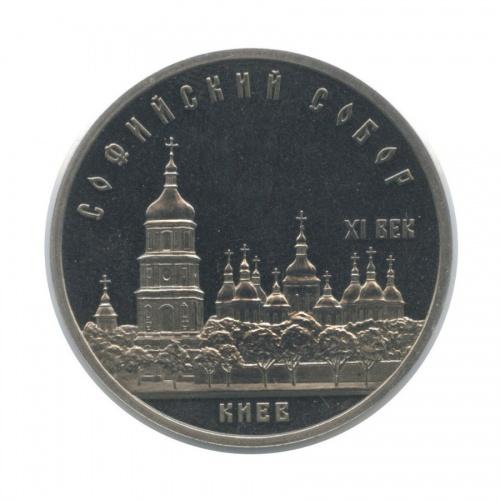 5 рублей — Софийский Собор, г. Киев (вхолдере) 1988 года (СССР)