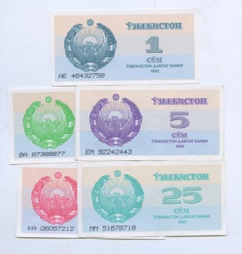 Набор банкнот 1992 года (Узбекистан)