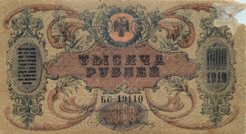 1000 рублей (Ростов-на-Дону) 1919 года