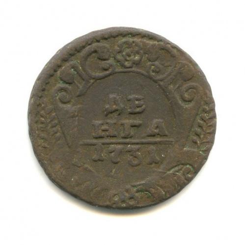 Денга (1/2 копейки), над годом 1 черта 1731 года (Российская Империя)