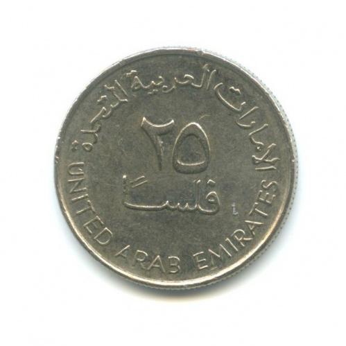 25 филсов 2004 года (ОАЭ)