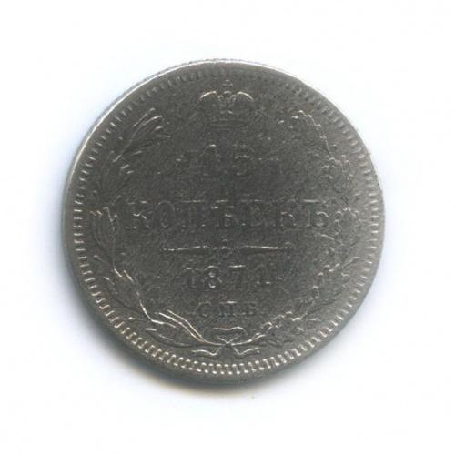 15 копеек 1871 года СПБ HI (Российская Империя)