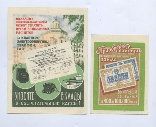 Набор рекламных листов 1953 года (СССР)