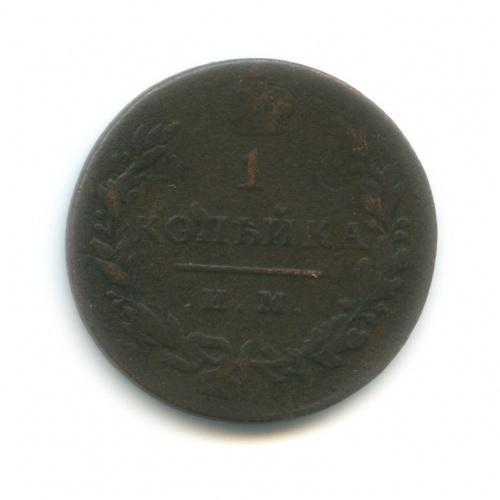 1 копейка 1814 года ИМ ПС (Российская Империя)