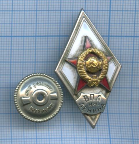Знак нагрудный «ВПА им. Ленина» ММД (СССР)