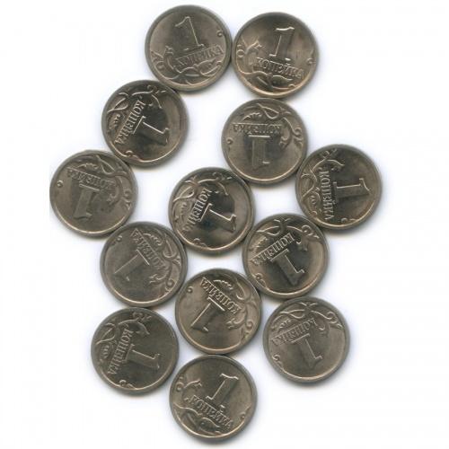 Набор монет 1 копейка (погодовка) 1997-2009 СП (Россия)