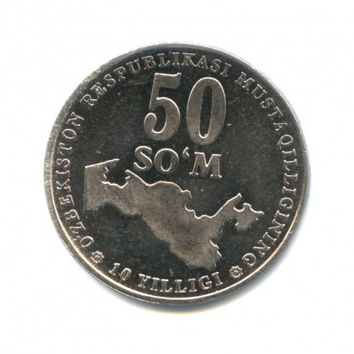 50 сум — 10 лет независимости Узбекистана 2001 года (Узбекистан)