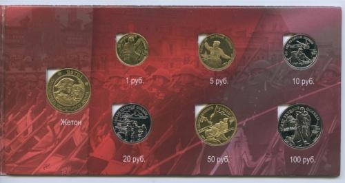 Набор жетонов «50 лет Великой Победы (1945-1995 гг., вальбоме) (Россия)