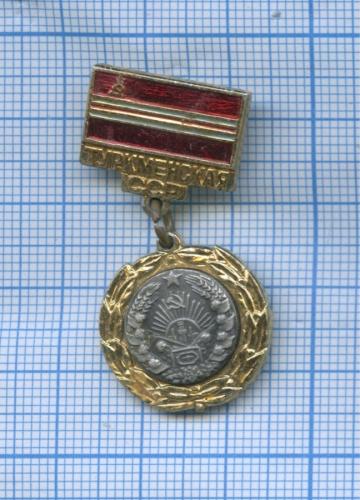Знак «Туркменская ССР» (СССР)