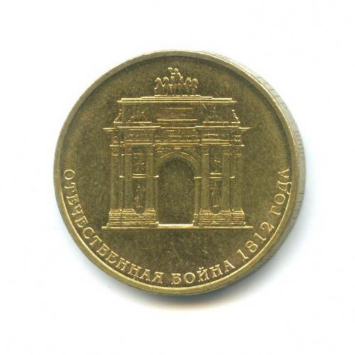 10 рублей — 200 лет победы России вОтечественной войне 1812 года 2012 года (Россия)