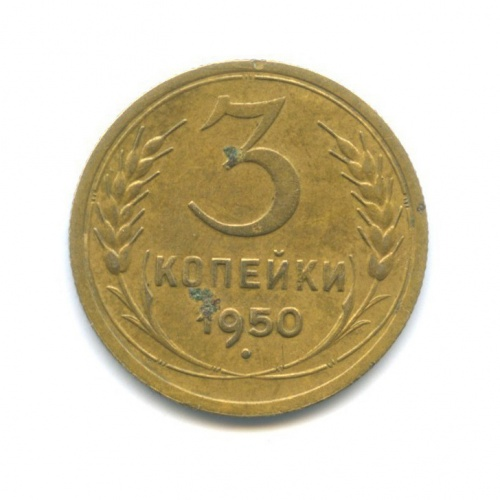 3 копейки 1950 года (СССР)