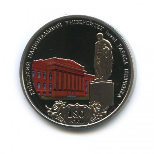 2 гривны - 180 лет Киевскому национальному университету имени Тараса Шевченко 2014 года (Украина)