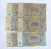 Набор банкнот 5 рублей (красивые номера) 1961 года (СССР)