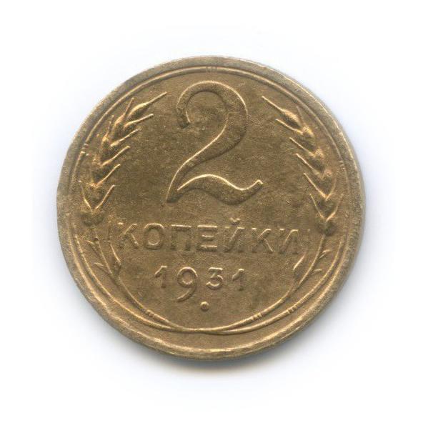 2 копейки 1931 года (СССР)
