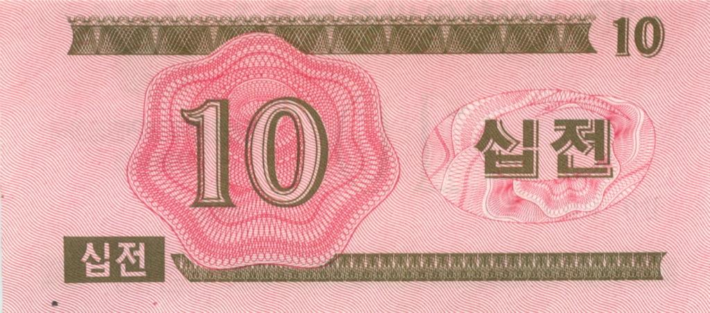 10 чон (Северная Корея) 1988 года