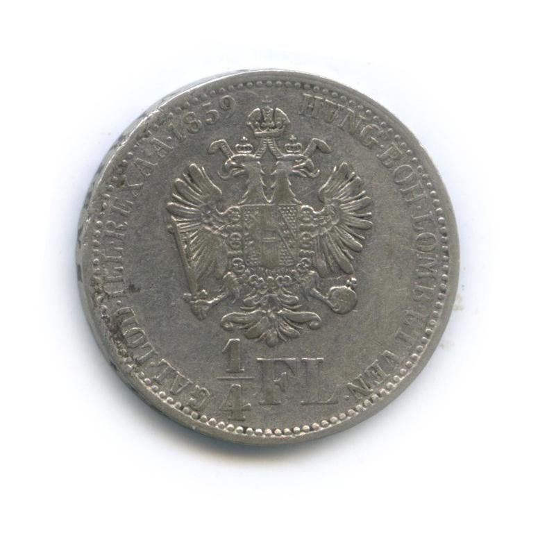 1/4 флорина - Франц Иосиф I, Австро-Венгрия 1859 года Е (Австрия)