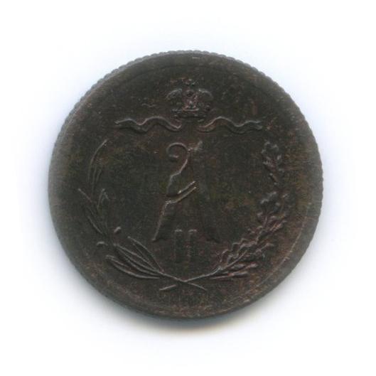 1/2 копейки 1878 года СПБ (Российская Империя)