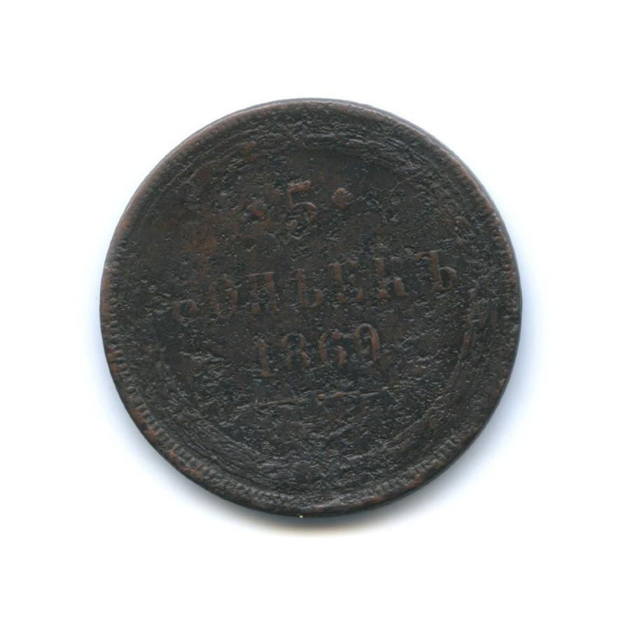 5 копеек 1860 года EM (Российская Империя)