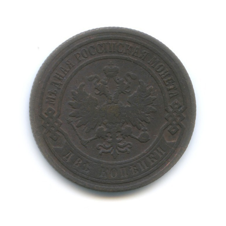2 копейки 1907 года СПБ (Российская Империя)