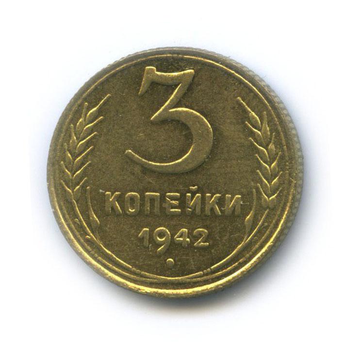 Жетон «3 копейки 1942, СССР» (копия)