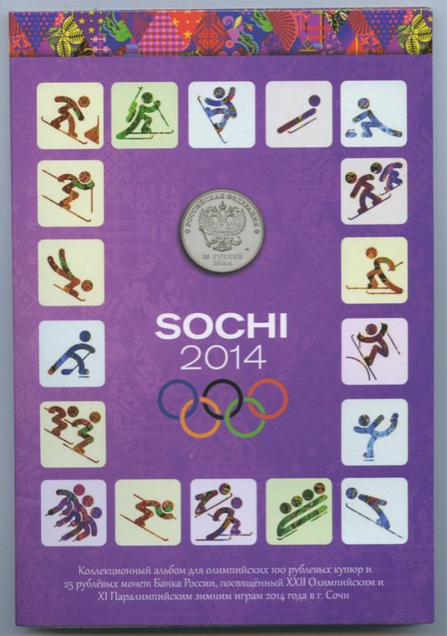 Альбом для монет 25 рублей «Олимпийские игры вСочи-2014» (Россия)