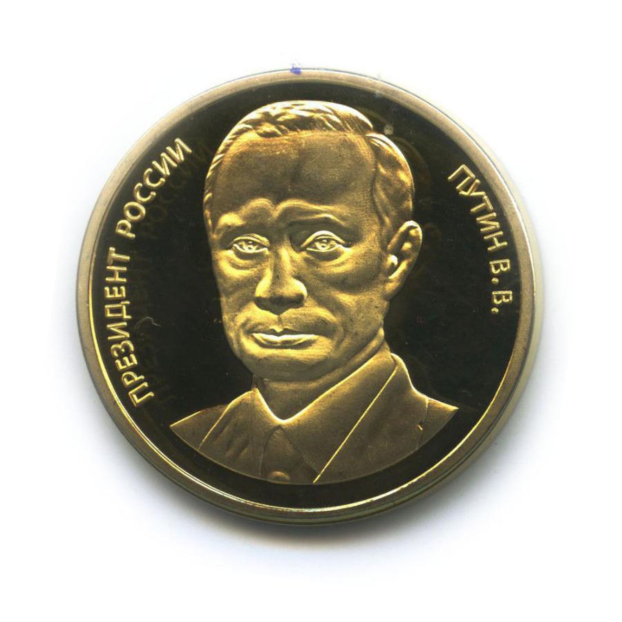 Жетон «5 червонцев 2000 - Президент России Путин В. В.»
