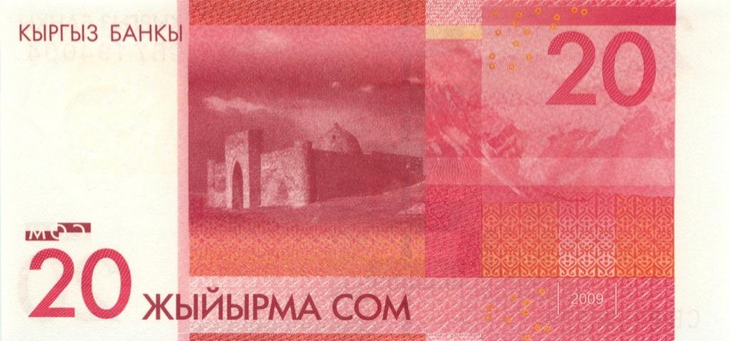 20 сом 2009 года (Киргизия)