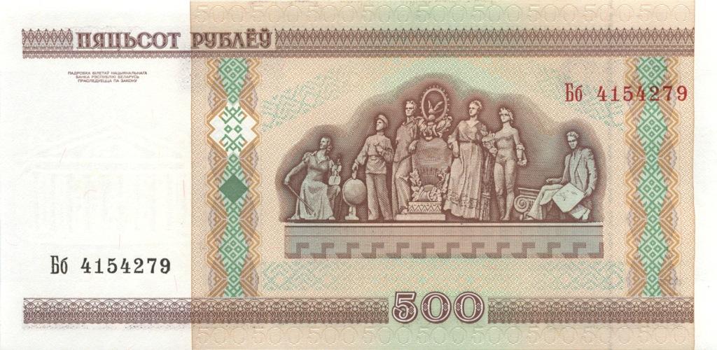 500 рублей (без защитной металлической полоски, 1-й выпуск) 2000 года (Беларусь)