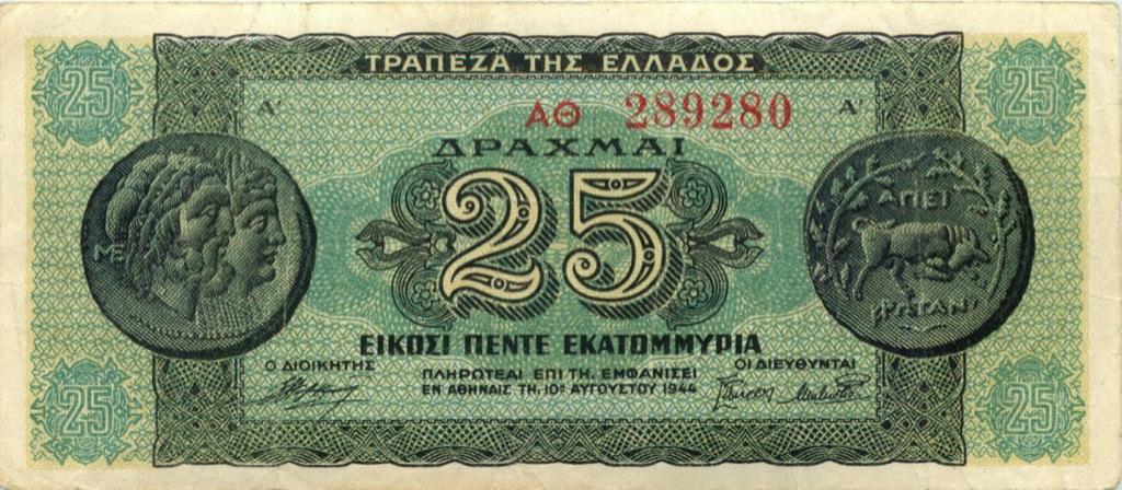 25 драхм 1944 года (Греция)