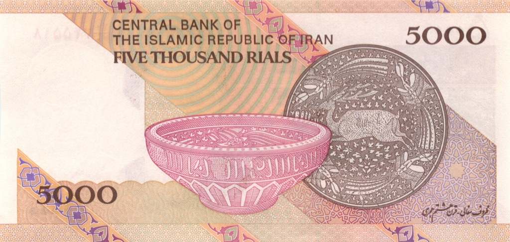 5000 риалов (Иран)