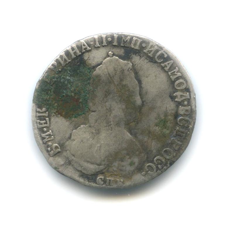 20 копеек 1793(?) СПБ (Российская Империя)