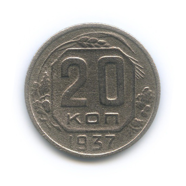 20 копеек 1937 года (СССР)
