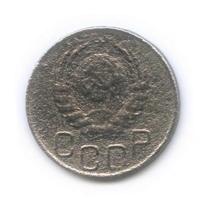 20 копеек 1941 года (СССР)