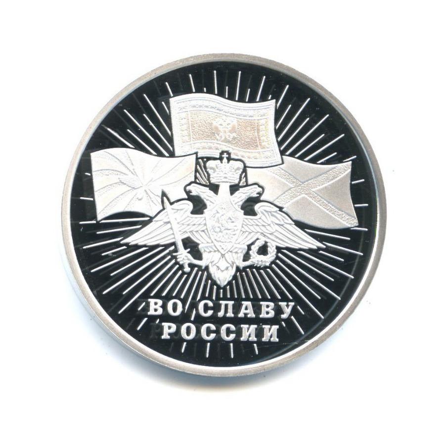 Жетон «Вославу России», серебро (925 проба) ММД (Россия)